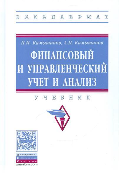 Финансовый и управленческий учет и анализ. Учебник