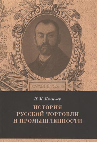 История русской торговли и промышленности. Выпуск 5