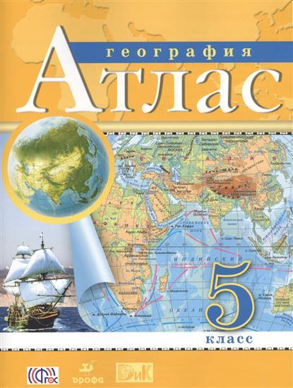География. 5 класс. Атлас. 4-е издание, стереотипное