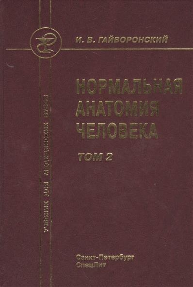 Гайворонский И. Нормальная анатомия человека. Том 2 анатомия человека русско латинский атлас