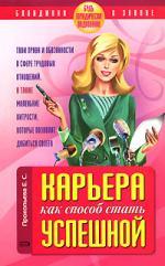 Прокопьева Е. Карьера как способ стать успешной