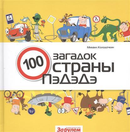 100 загадок страны ПэДэДэ