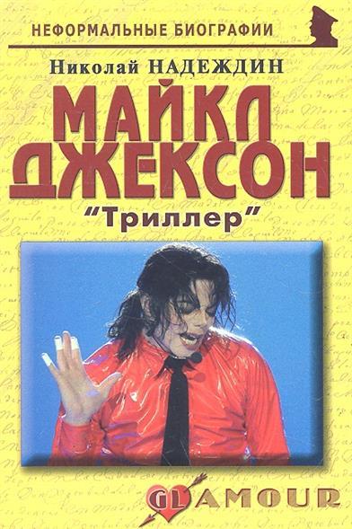 Майкл Джексон Триллер