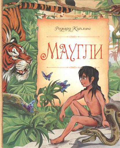 Киплинг Р. Маугли ISBN: 9785389079410 киплинг р д маугли сказки