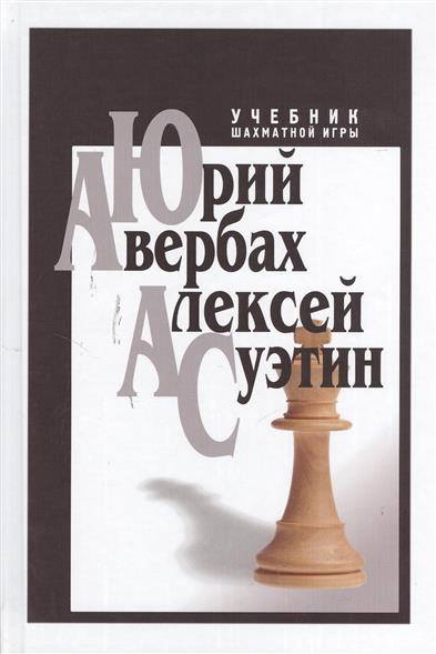 Авербах Ю., Суэтин А. Учебник шахматной игры ситников ю безлюдье