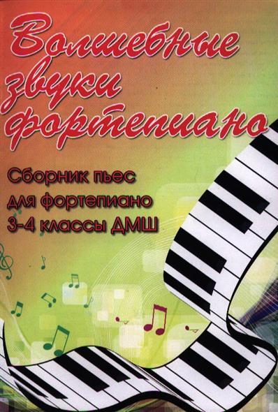 Волшебные звуки фортепиано. Сборник пьес для фортепиано. 3-4 классы ДМШ. Учебно-методическое пособие