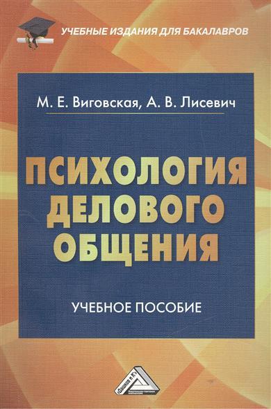 Виговская М., Лисевич А. Психология делового общения. Учебное пособие цены