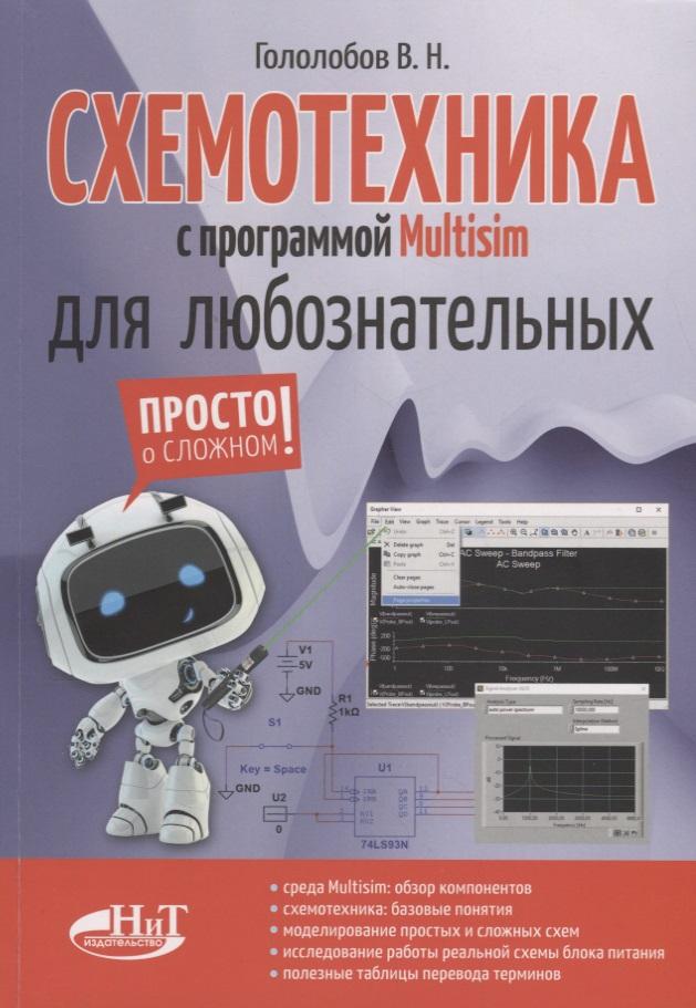 Гололобов В. Схемотехника с программой Multisim для любознательных