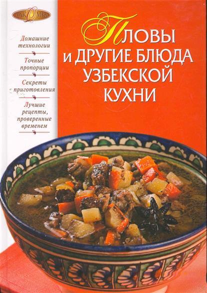 Пловы и другие блюда узбекской кухни