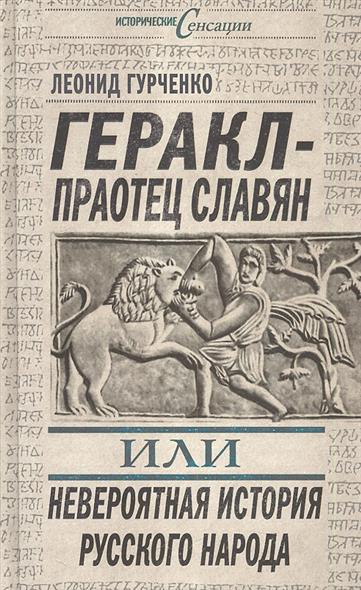 Геракл - праотец славян или Невероятная история рус. народа