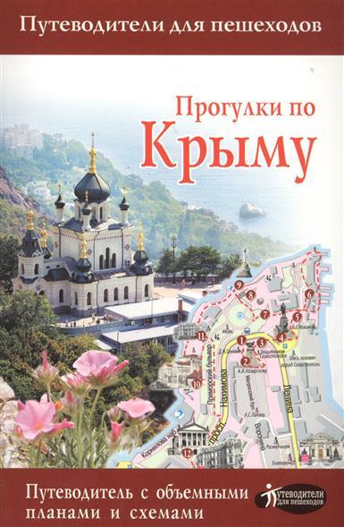 Головина Т. Прогулки по Крыму прогулки по казани