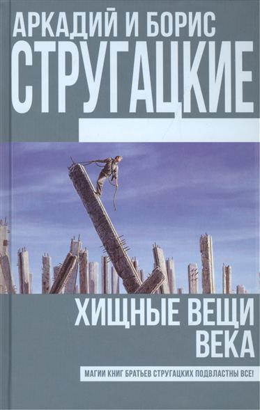 Стругацкий А., Стругацкий Б. Хищные вещи века
