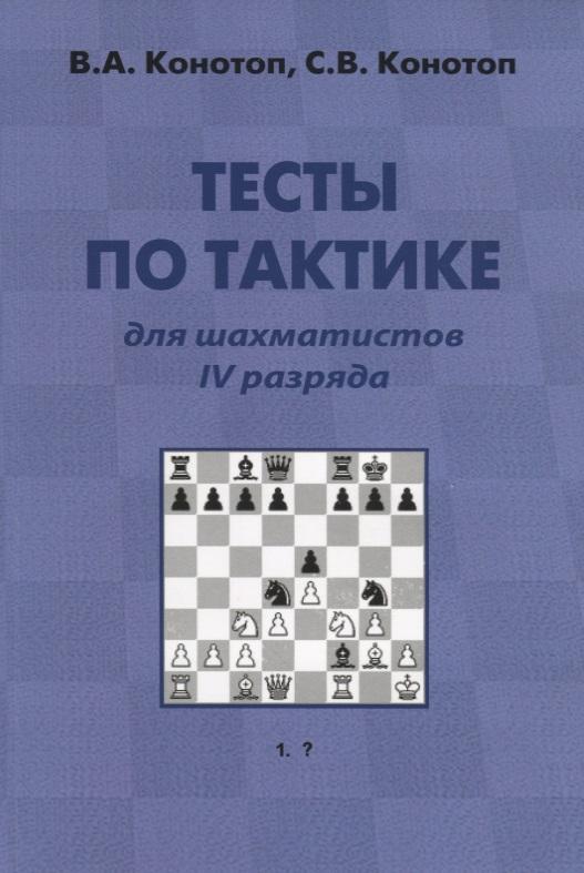 Конотоп В., Конотоп С. Тесты по тактике для шахматистов IV разряда цена
