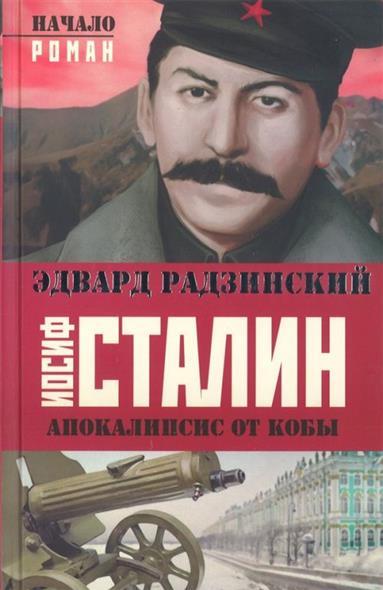 Радзинский Э. Иосиф Сталин. Начало радзинский э с александр ii жизнь и смерть