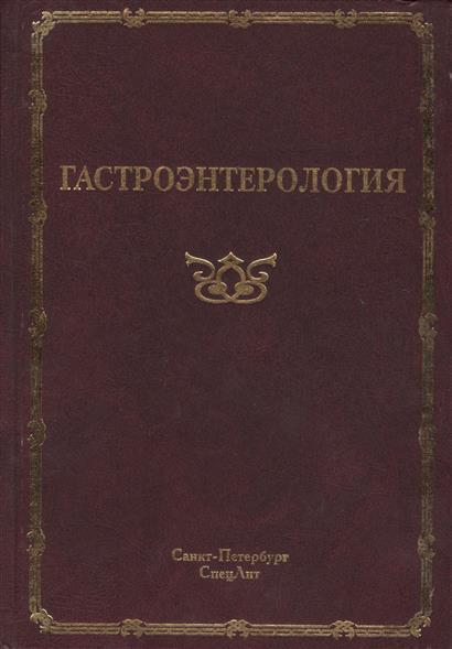 Ткаченко Е. (ред.) Гастроэнтерология. Руководство для врачей множественная миелома руководство для врачей