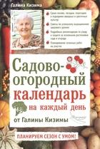 Садово-огородный календарь на каждый день от Галины Кизимы