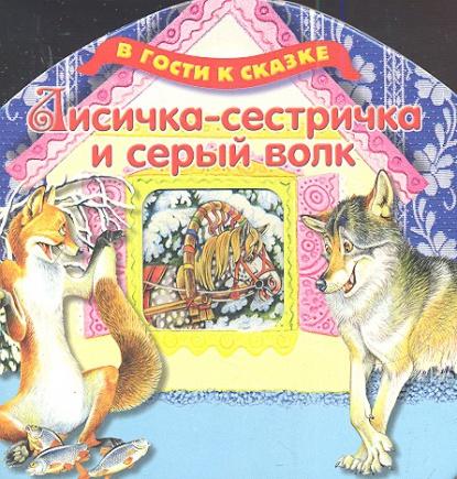 Саломатина Е. (ред.) Лисичка-сестричка и серый волк