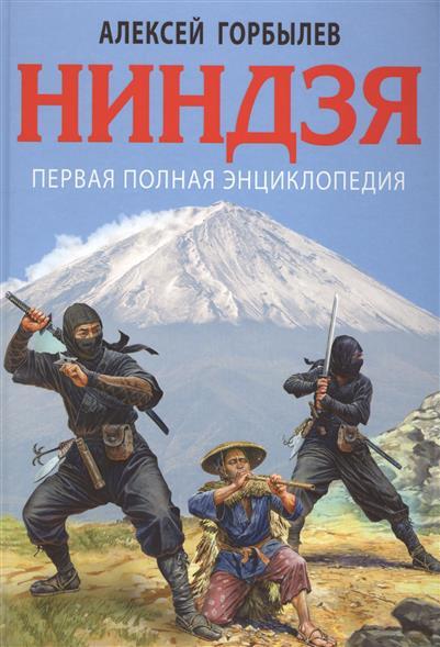 Горбылев А. Ниндзя. Первая полная энциклопедия