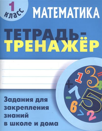 Математика. 1 класс. Задания для закрепления знаний в школе и дома