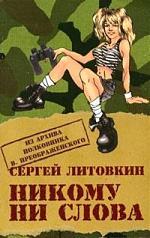 Никому ни слова (Из архива полковника В. Преображенского)