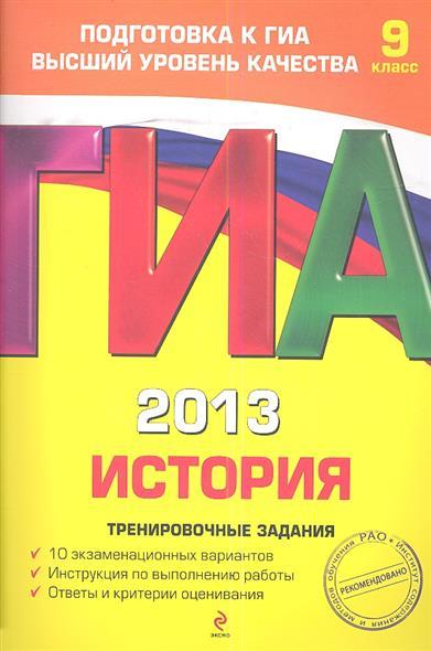 ГИА 2013. История. Тренировочные задания. 9 класс