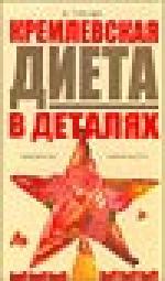 Гурова В. Кремлевская диета в деталях