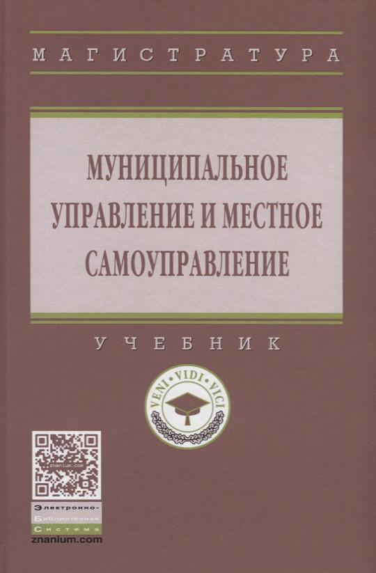 Алексеева И.: Муниципальное управление и местное самоуправление. Учебник