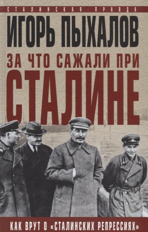 За что сажали при Сталине. Как врут о