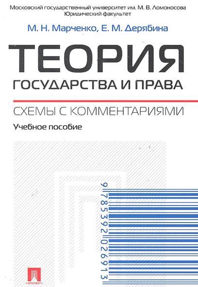 Марченко М., Дерябина Е.