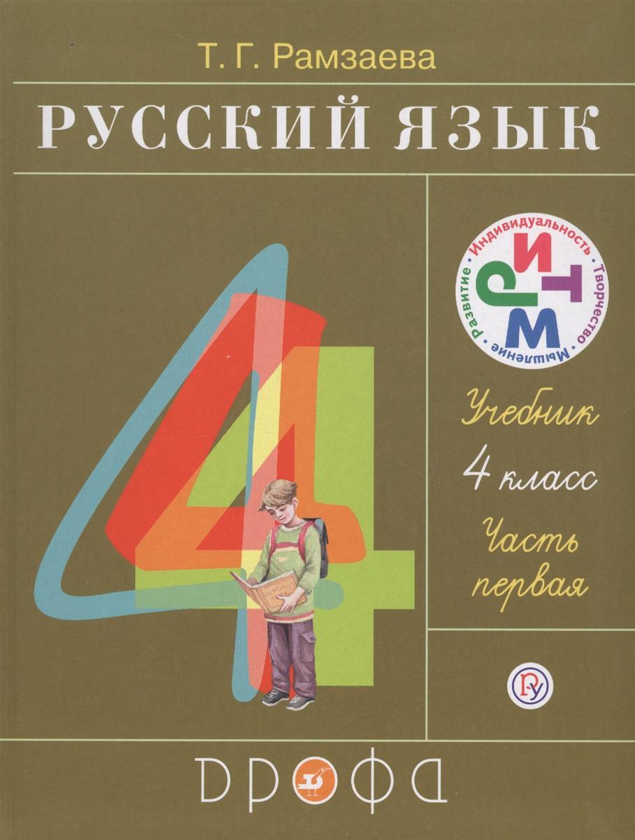 Рамзаева Т. Русский язык. 4 класс. Учебник. В двух частях. Часть первая русский язык 4класс учебник часть1
