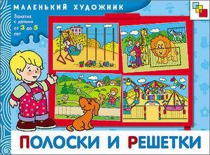 Полоски и решетки Худ. альбом для занятий с детьми 3-5 лет