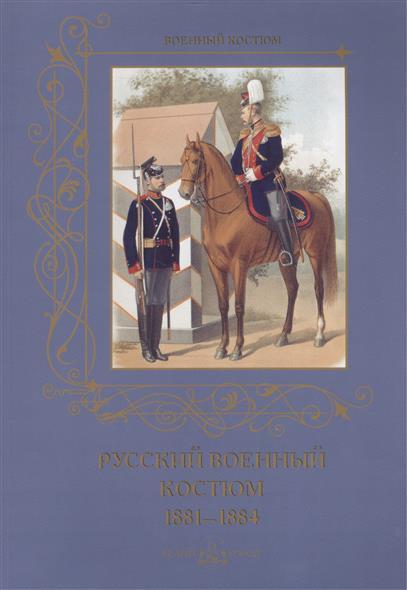 Пантилеева А. (ред.-сост.) Русский военный костюм. 1881-1884