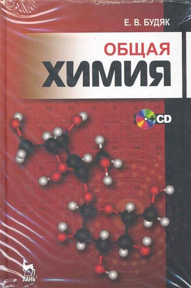 Будяк Е.: Общая химия