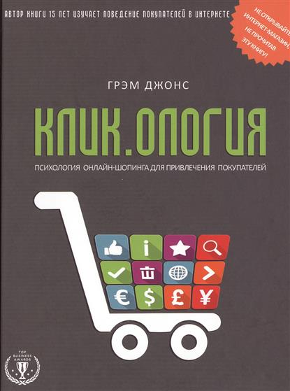 Кликология. Психология онлайн-шопинга для привлечения покупателей