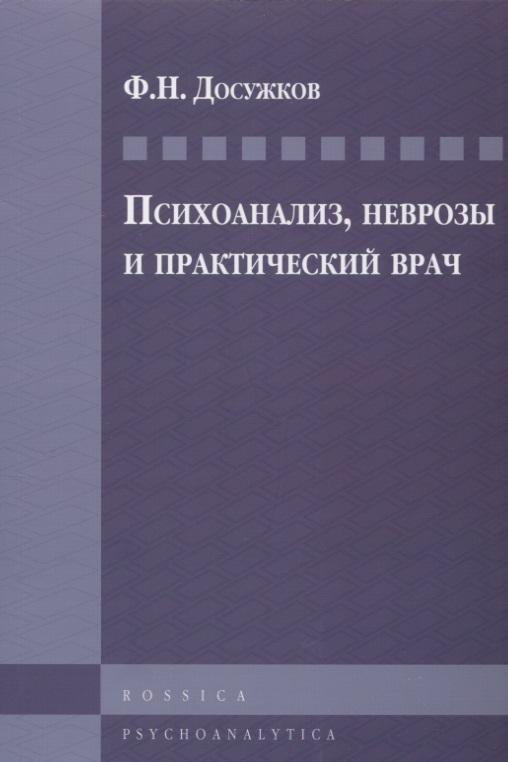 Досужков Ф. Психоанализ, неврозы и практический врач