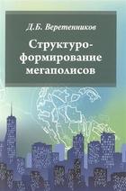 Структуроформирование мегаполисов