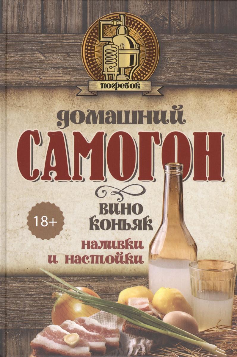 Токарев Д. Домашний самогон, вино, коньяк, наливки и настойки пышнов и вино настойки ликеры самогон