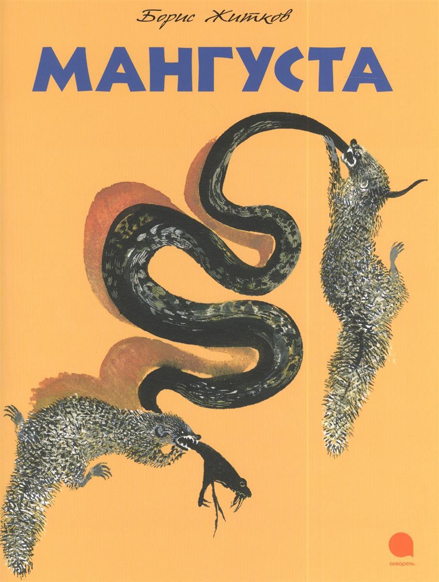 Житков Б. Мангуста б житков морские истории