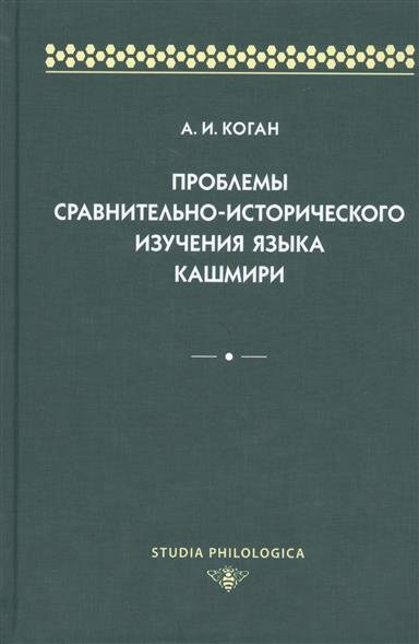 Коган А. Проблемы сравнительно-исторического изучения языка кашмири