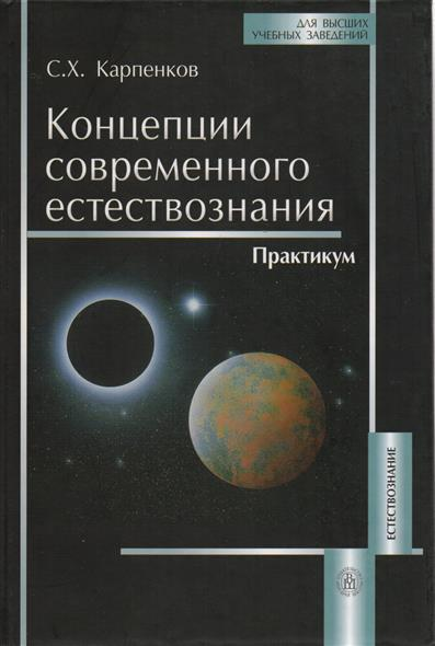 Карпенков С.: Концепции современного естествознания. Практикум