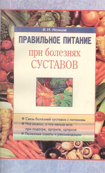 Немцов В. Правильное питание при болезнях суставов правильное питание для беременных