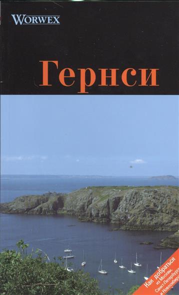 Моденов А., Моденова Ю. Гернси. Путеводитель
