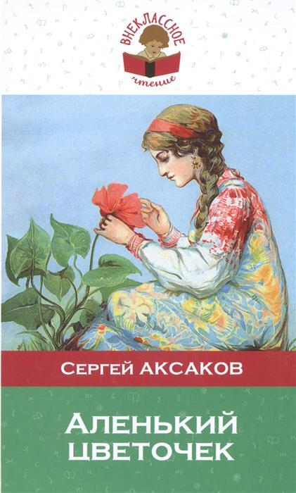 Аксаков С. Аленький цветочек аксаков с аленький цветочек isbn 9785947436815