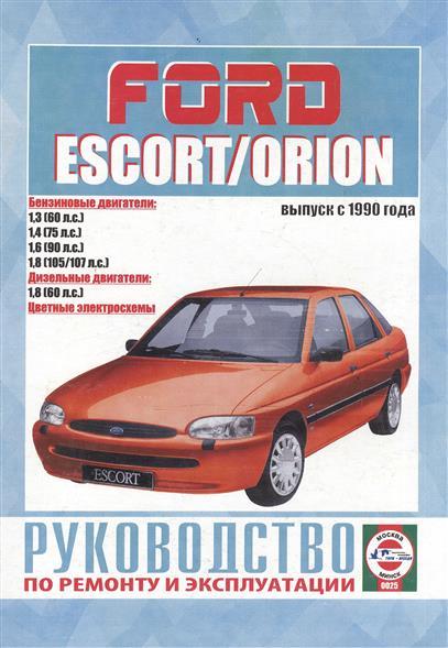 Гусь С. (сост.) Ford Escort & Orion. Руководство по ремонту и эксплуатации. Бензиновые двигатели. Дизельные двигатели. Выпуск с 1990 года