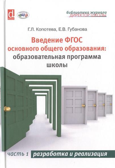 Введение ФГОС основного общего образования: Образовательная программа школы. Часть 1
