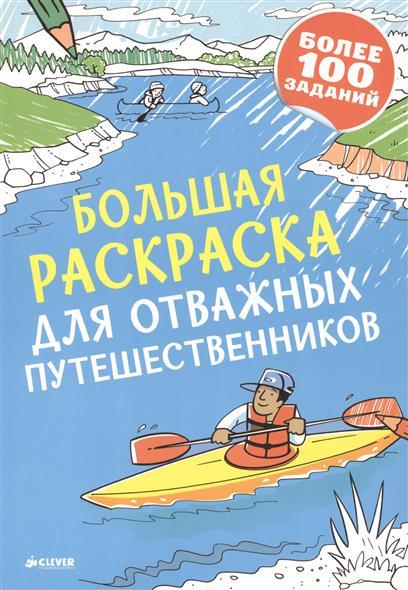 Барклей А. Большая раскраска для отважных путешественников. Более 100 заданий