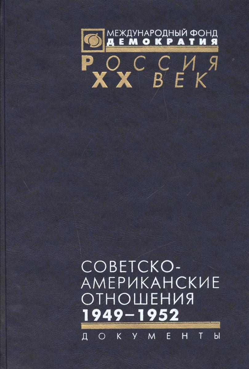Семенов В., Макаревич И., Петренко А. (сост.) Советско-американские отношения 1946-1952 ISBN: 5856461541 от конфликта к нормализации советско югославские отношения в 1953 1956 годах