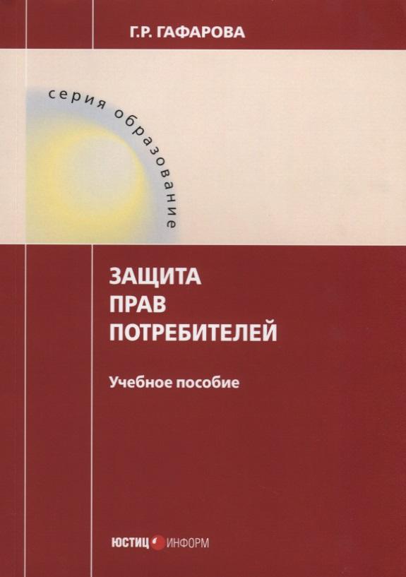Гафарова Г. Защита прав потребителей. Учебное пособие