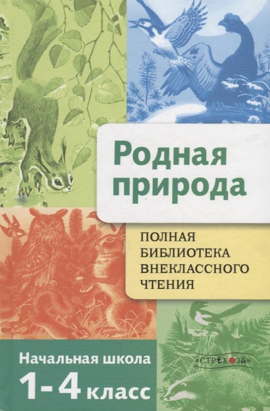 Позина Е. (сост.) Полная Библиотека внеклассного чтения. Родная природа. 1-4 класс цена