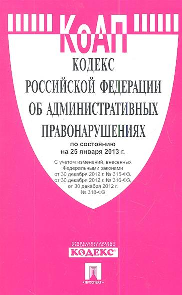 Кодекс Российской Федерации об административных правонарушениях по состоянию на 25 января 2013 г.